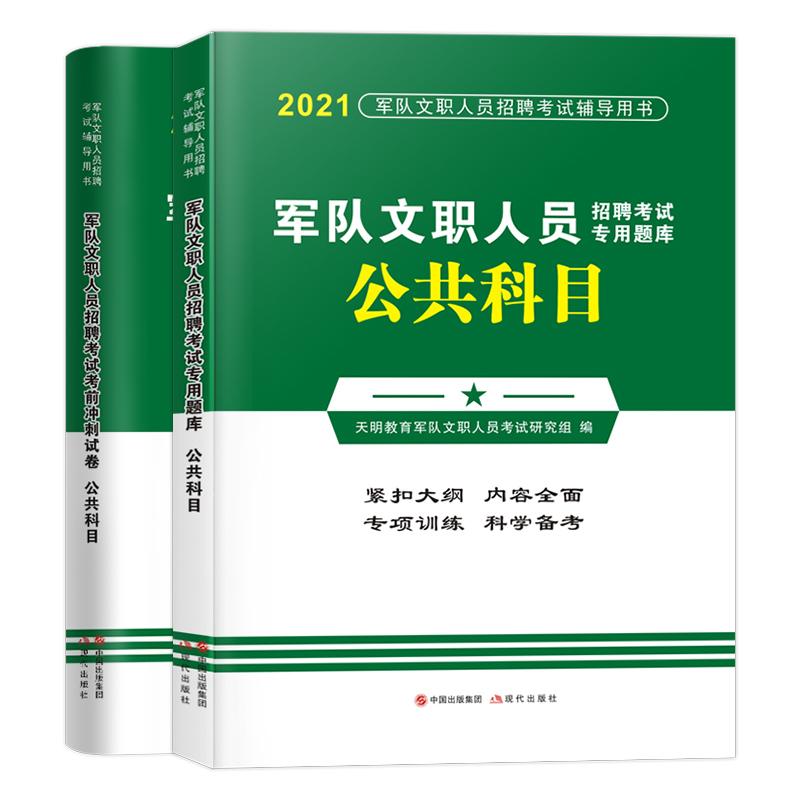 2021军队文职人员招聘考试用书