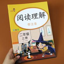 【彩绘版】二年级上册语文阅读理解