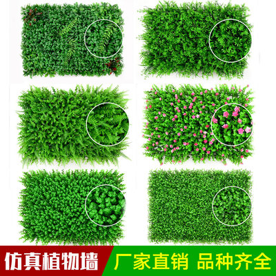 Direct fake lawn with flowers plastic grass grass, green plant wall high grass encryption room balcony decoration artificial turf