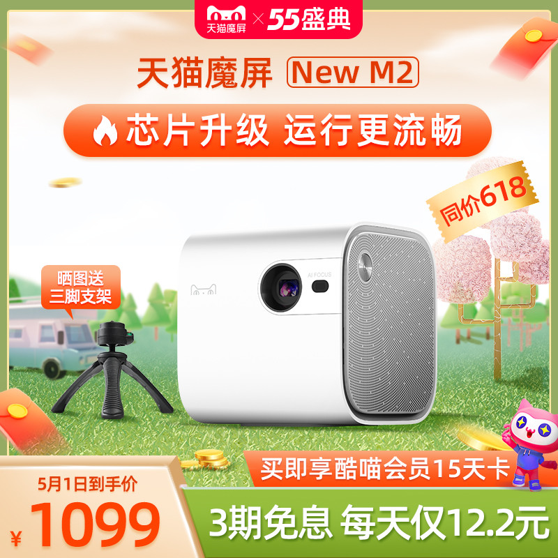 (Recommended by Lin Shanshan)Tmall magic screen New M2 projector home cast wall Small mini portable projector Bedroom student dormitory Wireless smart home theater Built-in battery