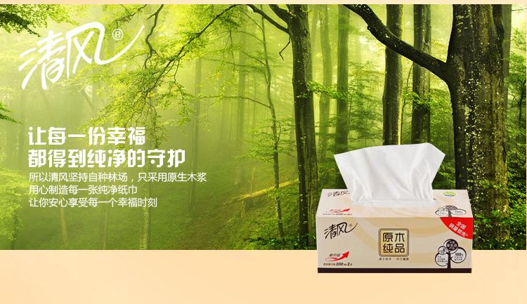 清风-原木纯品盒装面巾纸_10.jpg