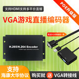 VGA high-definition live encoder HDMIPOE power supply rtmp push stream computer game monitor monitor video recorder