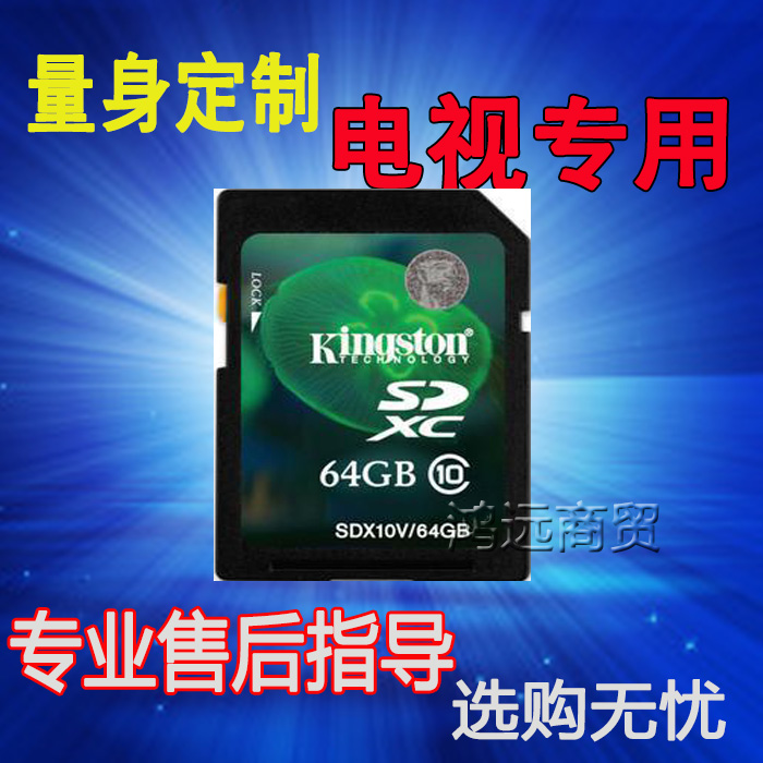 Konka Sharp Skyworth Smart TV 64G Memory Card TCL Hisense Haier SD