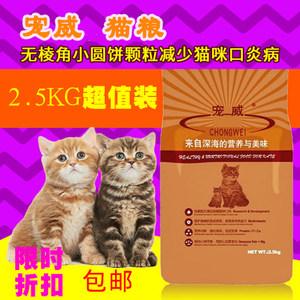 特价猫粮宠威2.5kg  海洋鱼味 爱心流浪猫主粮 5斤包邮 宠物食品