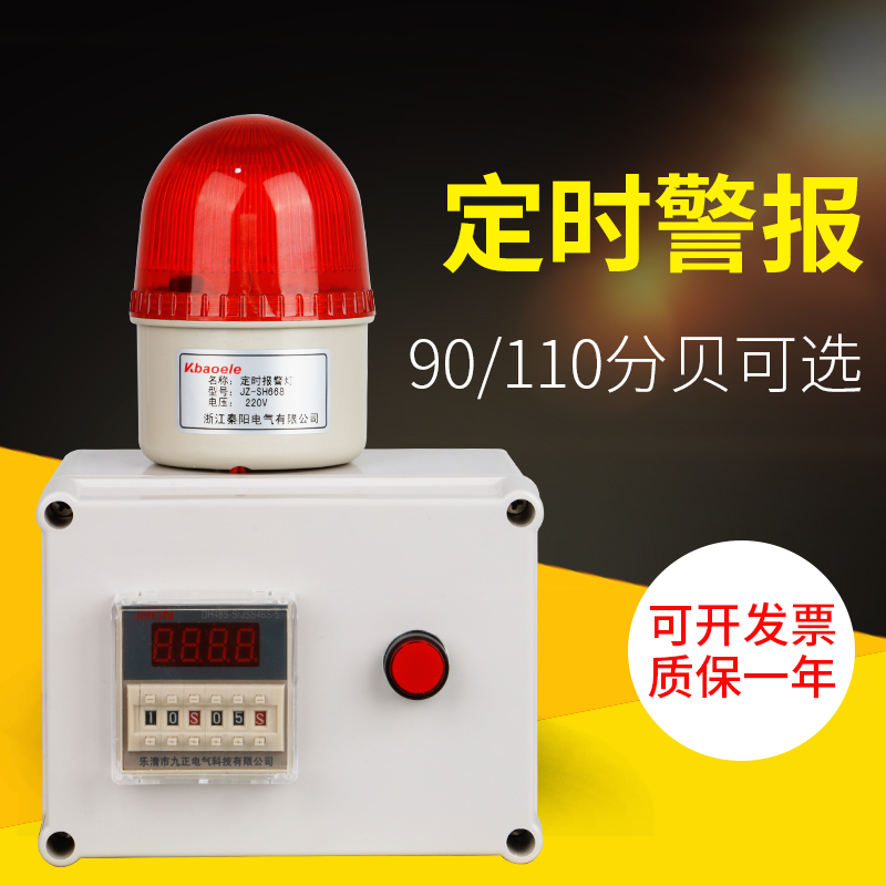 Timer alarm timing alarm time timer alarm reminder led sound and light alarm 220V