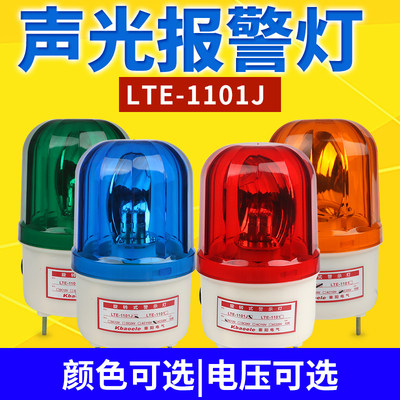 LTE-1101J rotating flashing warning light flashing light sound and light alarm 220V24V12V signal warning light