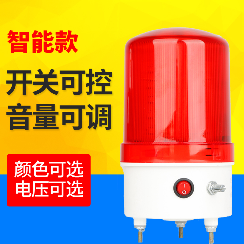 LTE-6102J Rotary burst warning light flashing LED sound and light alarm 220V24V 12V warning light