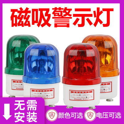 LTD-1101J Magnetic Rotating Warning Light Warning Light Alarm Ceiling Sound and Light Alarm Car Strobe Light 220v
