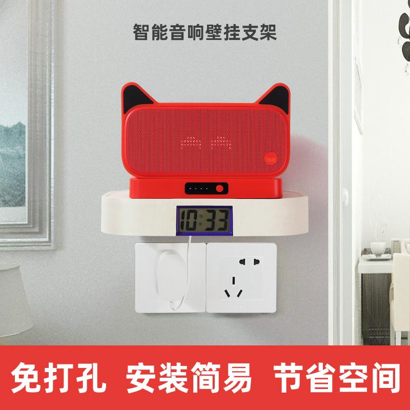 底座智能时钟音箱智能置物架免打孔支架音箱架子v底座架墙上壁挂