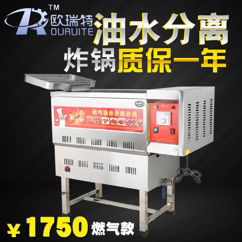 油水分离油炸锅商用单缸大容量恒温燃气炸锅炉柞薯条机炸鸡排设备