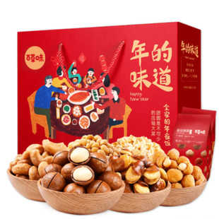 Three pieces of average price of 68 yuan annual product nuts gift box