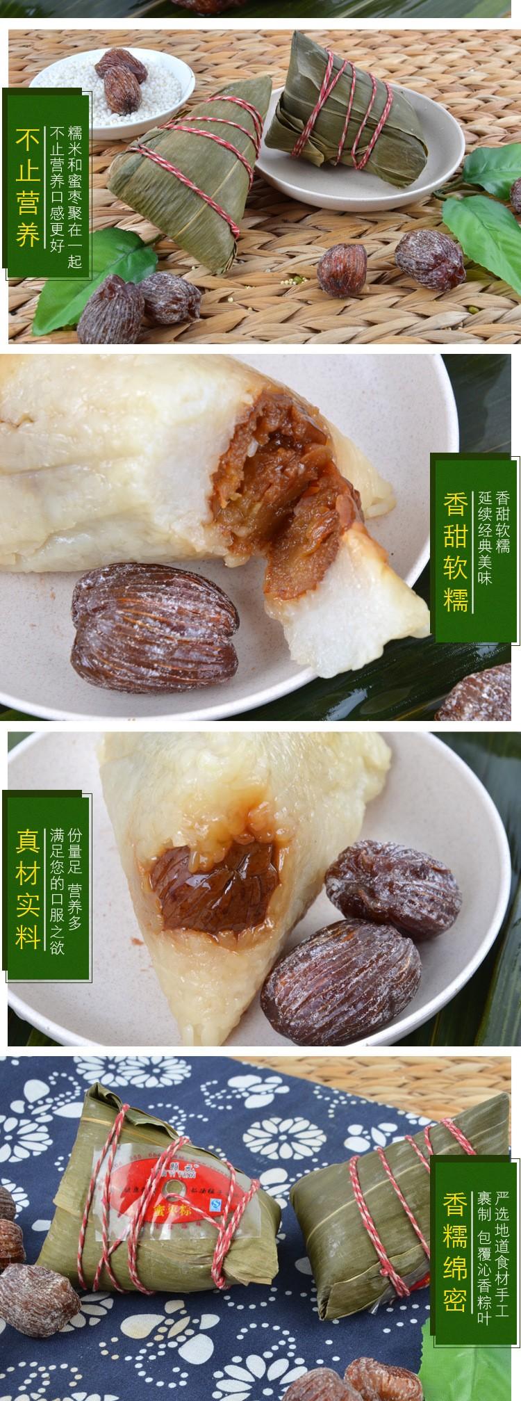 新鲜糉子蜜枣红枣糉豆沙克只端午节农家手工真空甜糉包邮详细照片