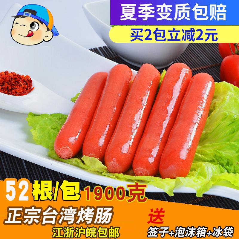 Сосиска оптовые продажи Аутентичная тайваньская колбаса бесплатная доставка по китаю Колбаса для хот-дожей оригинальная хрустящая колбаса для хот-догов 52 барбекю