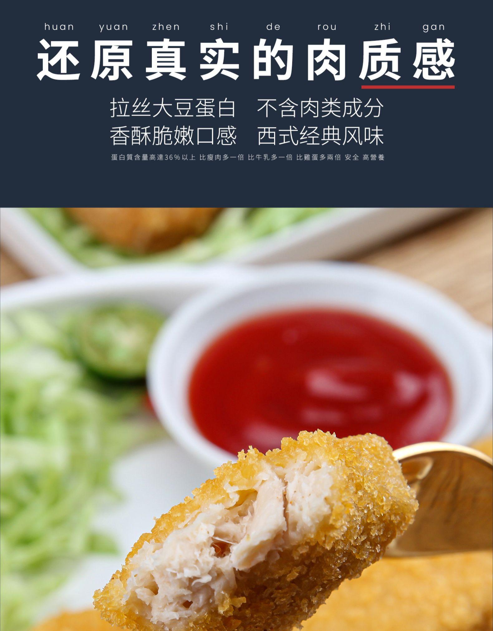 素一放牛吃草素鸡块辣鸡腿素食食品佛家纯素正品汉堡炸鸡素肉零食详细照片