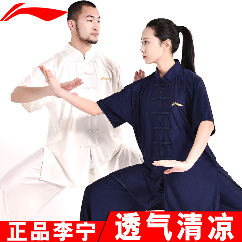 9941f72a4 Li Ning Tai Chi Clothing short-sleeved summer martial arts clothing male  practice morning training · Zoom · lightbox moreview · lightbox moreview ·  lightbox ...
