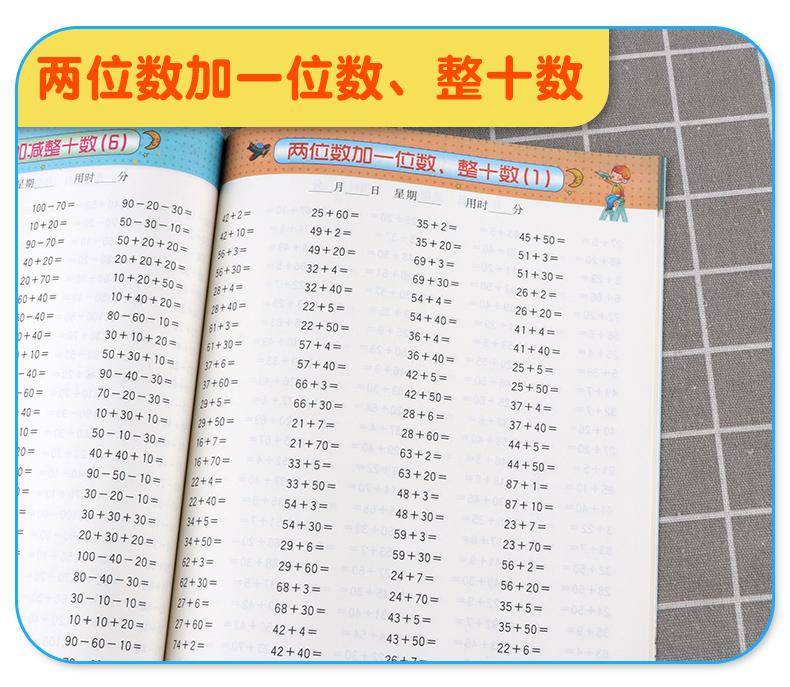 一年级口算题卡下册小学数学口算题每天道年级下同步思维训练人教版心算速算以内加减法口算天天练小学生练习簿计算练习题详细照片