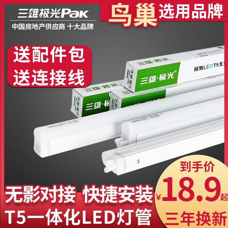 三雄长条T5丽致v长条一体化极光LED护眼全套支架超亮日光家用管