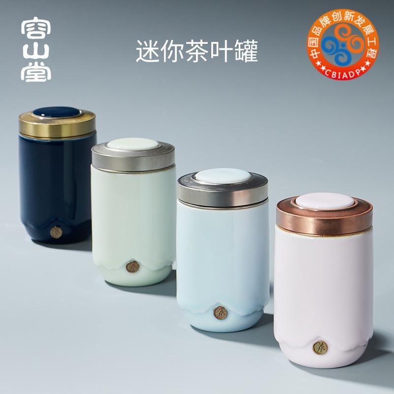容山堂轻时小号陶瓷茶叶罐便携迷你旅行茶叶红茶包装盒随身密封罐