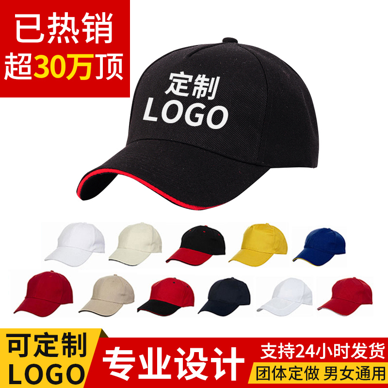 Hat custom logo cap custom printing embroidery baseball cap advertising cap custom volunteers diy custom