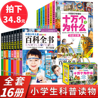 Full set of 16,000 children hundreds of thousands of primary school version of the genuine phonetic version of the school students, the class, the class, the class, the book, the ethnic group, the whole book reading 7-8-9-10 years old science