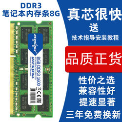 Hongxiang 8G notebook memory DDR3l 1600 1333 computer portable memory module compatible with single DDR34g16g