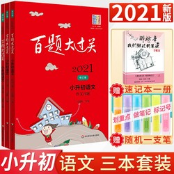 2021 edition 100 questions big pass primary school entrance examination Chinese Foundation + composition + reading 100 questions three sets of teaching materials