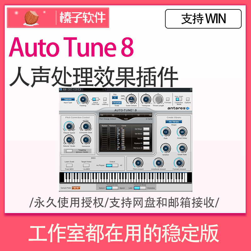 auto tune 8 vocal processing sound repair vst plug in effects