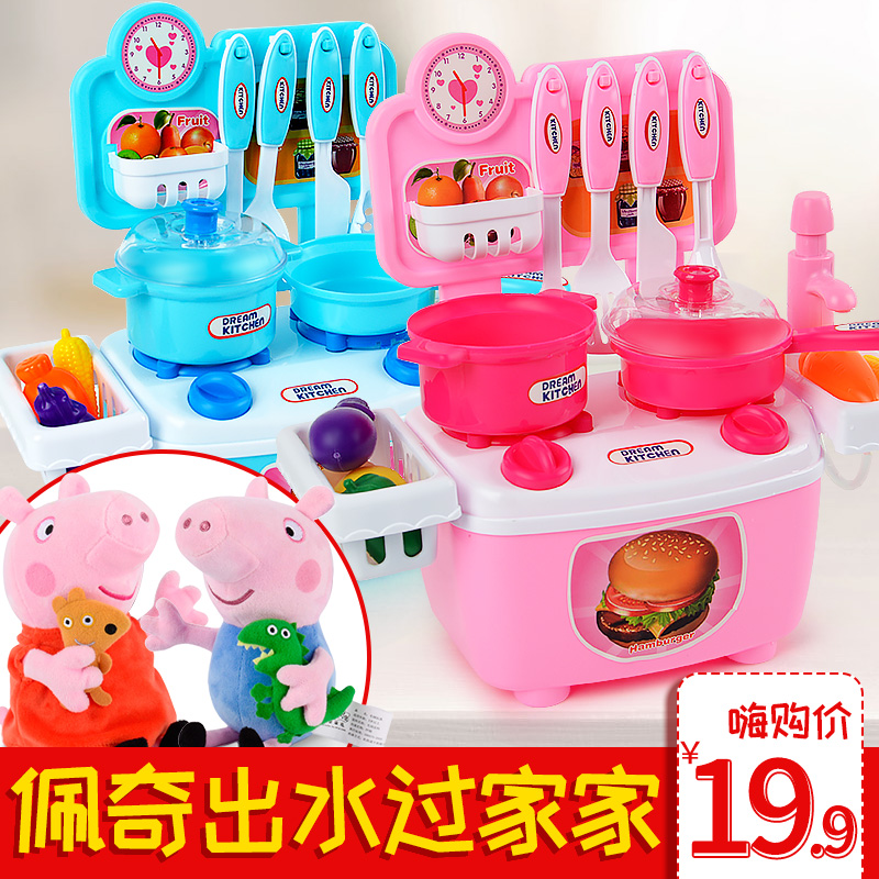 Children's Kitchen Set Simulation Kitchenware Girls Cooking Home Girls Tears Peggy Peggy Page Toys