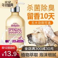 Гель для душа для собак стерилизующий дезодорант для Шампунь Тедди Голден Ретривер Принадлежности для домашних животных Средство для ванны и детоксикации кошек