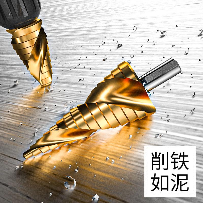 宝塔钻头多功能开孔器金属打孔专用钢铁不锈钢万能阶梯锥形扩孔器