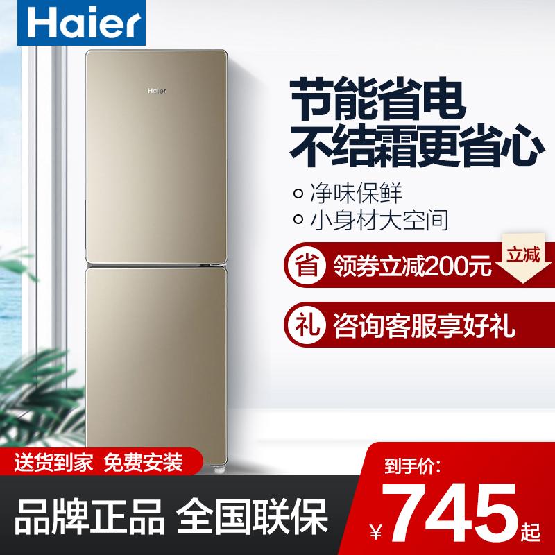 海尔小冰箱双门两门家用小型三门风冷无霜租房宿舍单门节能电冰箱