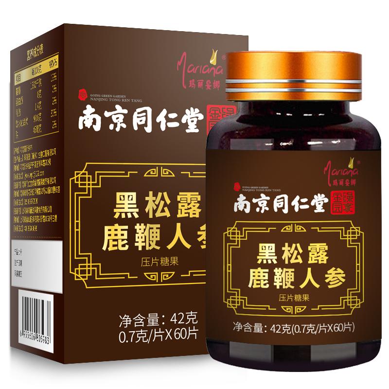 【南京同仁堂】鹿鞭片高纯度补肾调理保健品