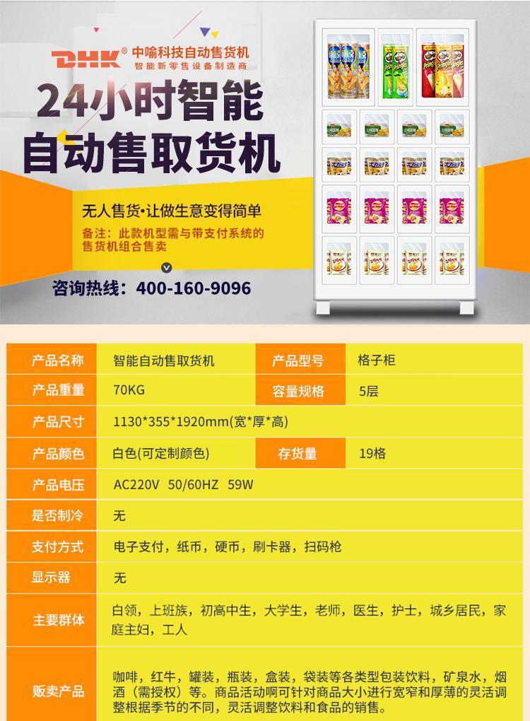 格子柜自动售货机 无人智能自动售货机 自动售货机 方案开发产品定制APP定制