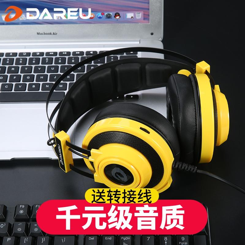Dareu 达尔优 EH725 头戴式游戏耳机 69元包邮(京东198元)