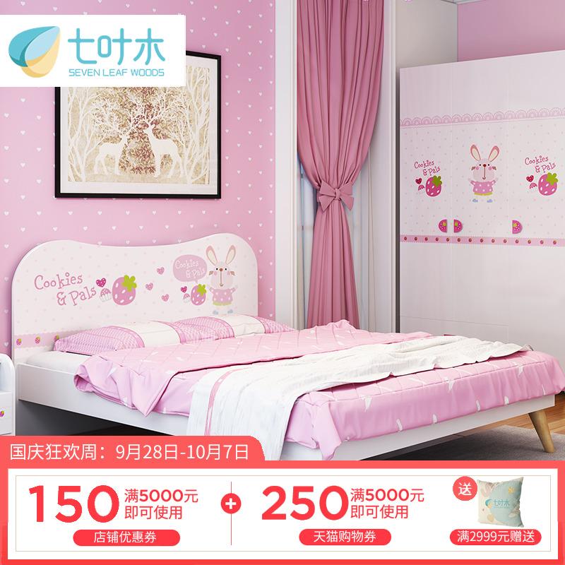 七葉木兒童床女孩成套家具女生臥室兒童房組合套裝1.2米公主床