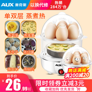 Aux Boiled Egg Steamer Automatic Power-off Mini Egg Machine Small Home Breakfast Artifact 1 Person Multi-function