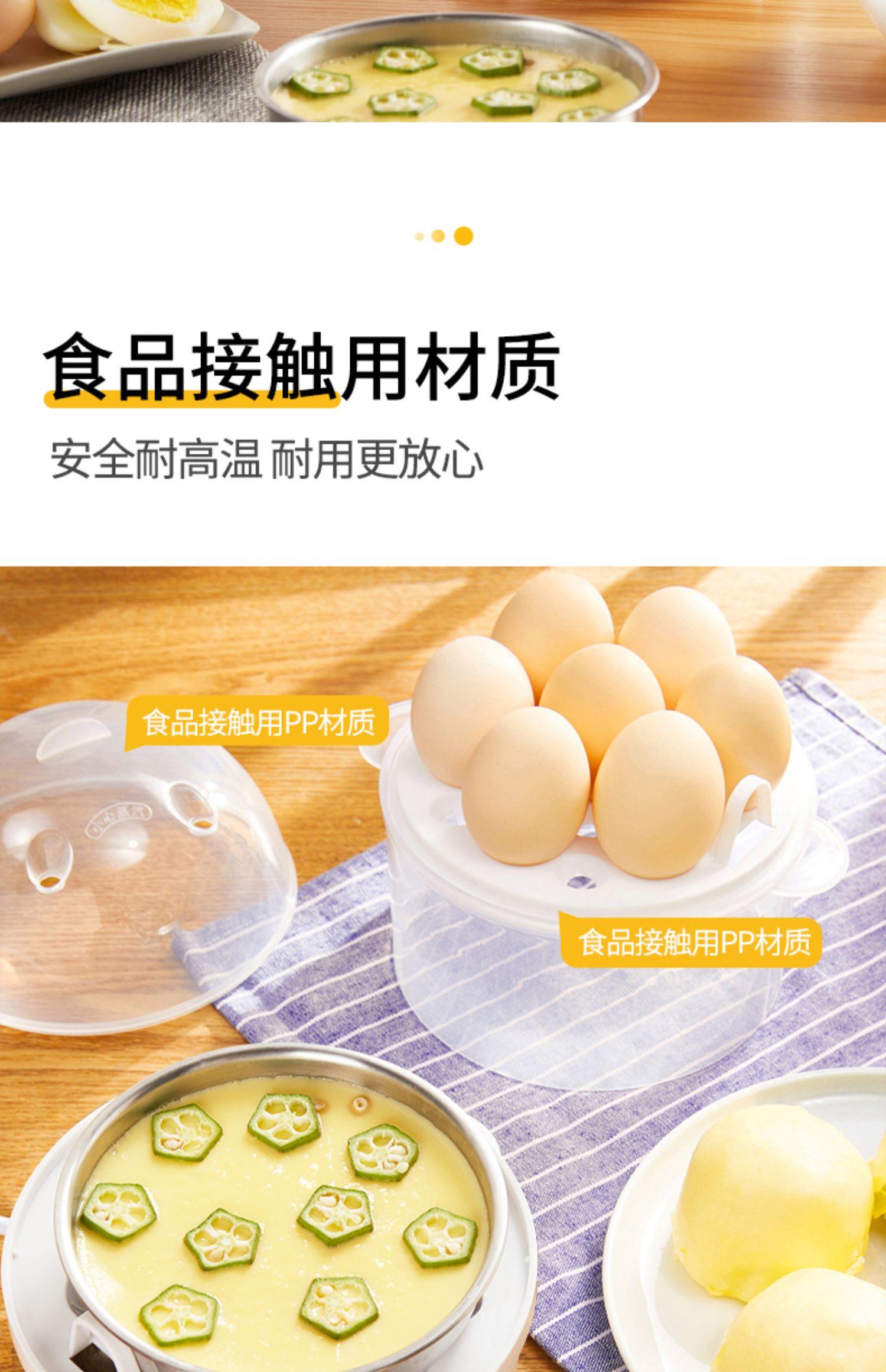 【30万热评】多功能煮蛋器蒸蛋器