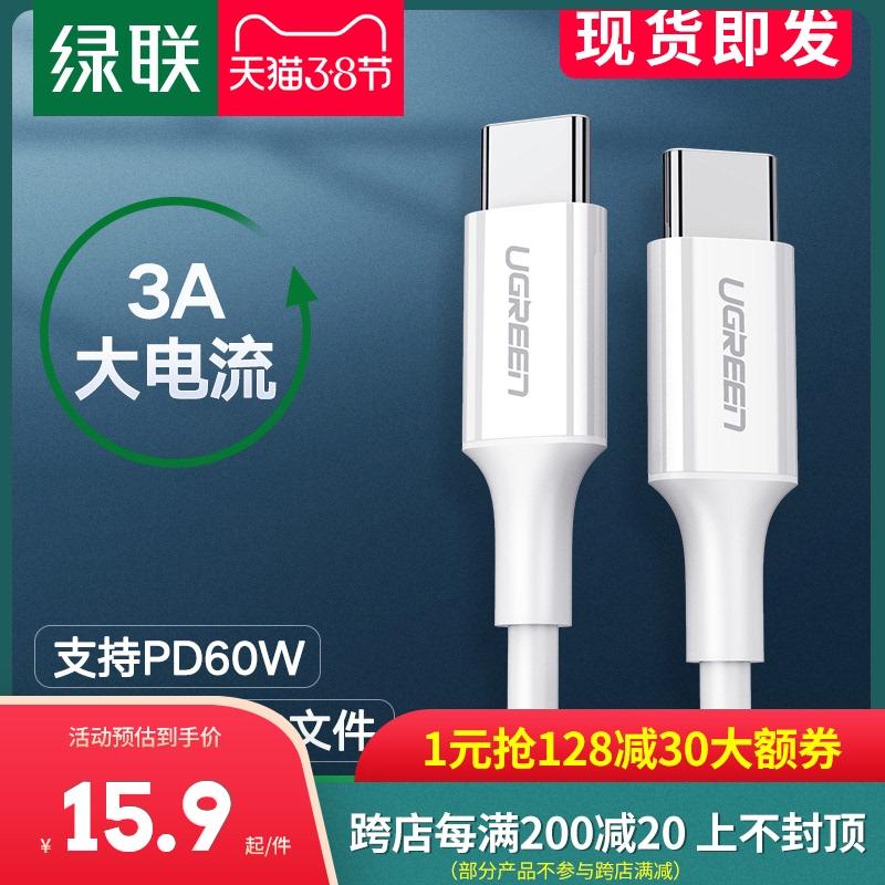 绿联双头typec数据线5a公对公usb3.1gen2PD快充线ctoc通用macbook充电线3a电脑苹果笔记本switch华为手机