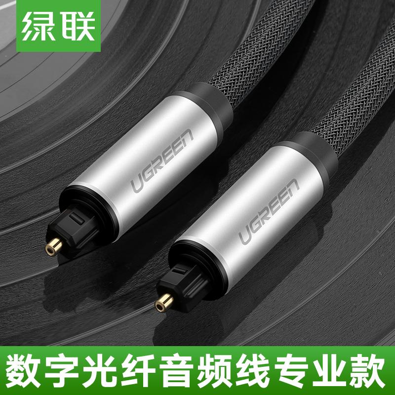 绿联AV108对方声道线SPDIF光纤v对方适用小米功放/PS4/机顶盒电视方头音箱口5.1光纤音响回音壁数字音频连接线