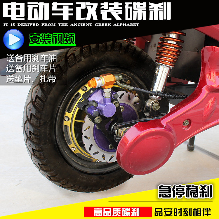 Electric Car Accessories Modified Disc Brakes After The Oil Brake Battery Drum Hydraulic Plus Abs Pump 110