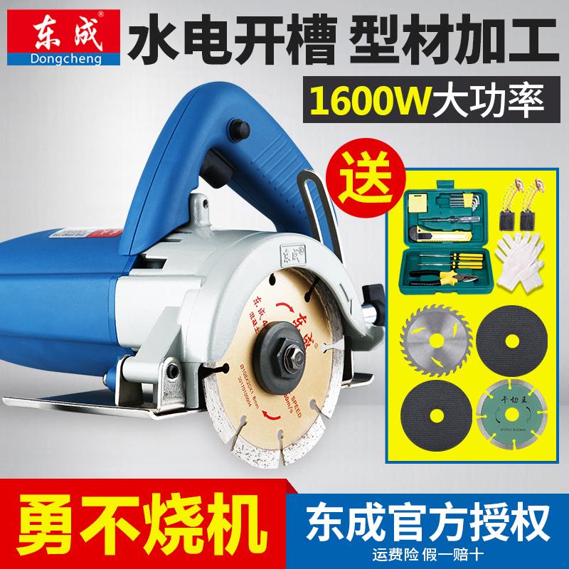 Dongcheng многофункциональная машина резки домашняя деревянная каменная плитка мрамор электромеханическая пила высокая мощность Dongcheng прорезная машина