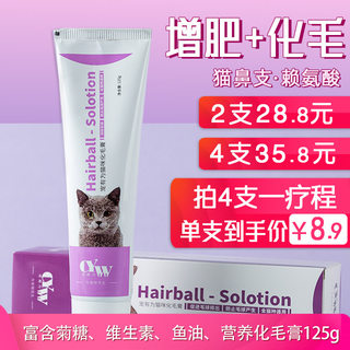Pets for cats of cats, dedicated lysine, fat, hair, hair, pose, gastrointestinal, nutritious paste