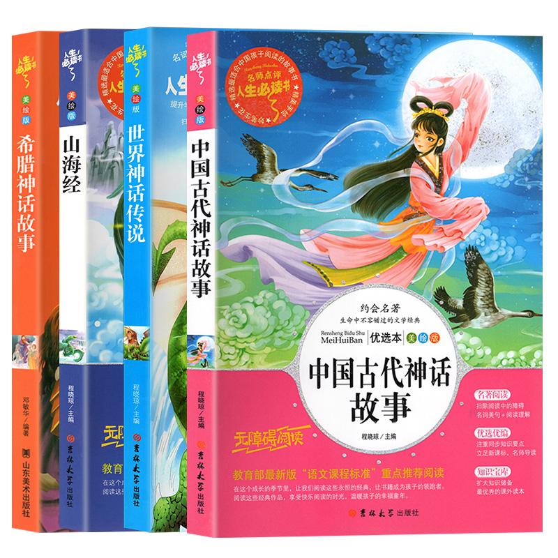 中国古代神话故事山海经希腊世界神话故事经典与传说和英雄全套快乐读书吧四年级上册小学4年级上人教版语文必读课外书书目正版
