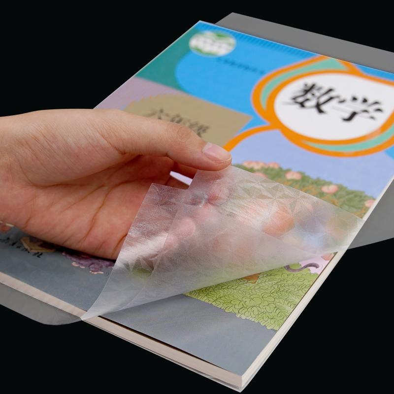 40张包书皮书套贴书膜自粘透明磨砂套装16k书皮纸书壳包书套小学生初中生用一年二年级上册全套防水三年级a4