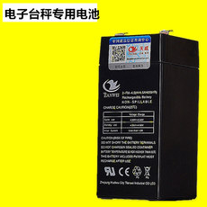 Electronic scale battery dedicated 4v4ah / 20hr battery pricing scale 4v battery electronic scale battery dedicated universal station