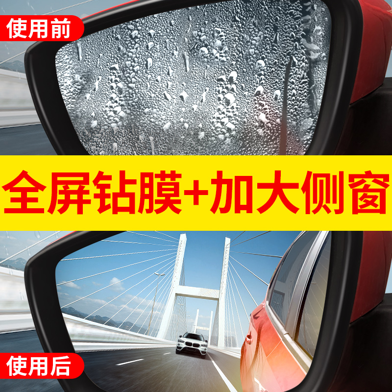 Rearview mirror rain film reversing reflective car waterproof full screen anti-glare anti-fog glass side window Nano special