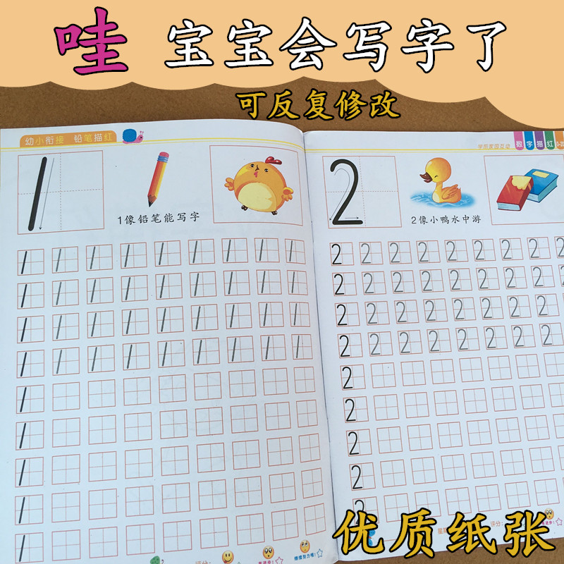 Lyric songs with numbers in lyrics : USD 40.18] Children preschool Pinyin writing numbers song with ...