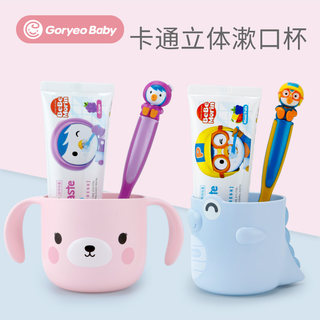 Korea PORORO Po Lele Little Penguin Children's Mouthwash Cup Wash Cup Brushing Water Cup Fall-resistant Male and Female Baby