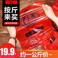 Жилет сумка красный благословение красный Удобный жилет утепленный Пищевой переносной полиэтиленовый пакет оптовые продажи Индивидуальный печатный логотип
