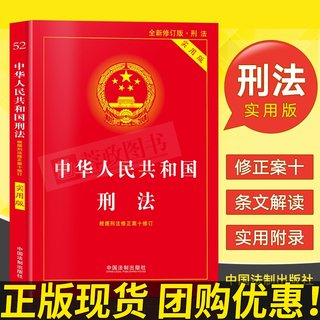 Genuine Criminal Law French 2019 new version of the People's Republic of China Criminal Law Practice Criminal Law Amendment Ten Criminal Law Form Brochure Criminal Law Laws and Regulations The Chinese Criminal Code Law Book Luo Xiang Junior Law